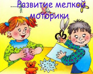 1329634697_razvitie-melkoj-motoriki